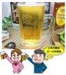 画像3: 名入れ ビールジョッキ ビアマグ ビール ジョッキ 彫刻無料 メッセージ オリジナル (3)