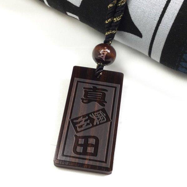 画像1: 喧嘩札 木札 梵字止め玉 黒檀千社札 お祭り 名入れ 彫刻無料 (1)