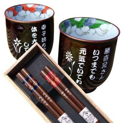 画像1: 名入れ 有田焼 ペア湯呑み(花万葉) 夫婦箸(桜柄) セット