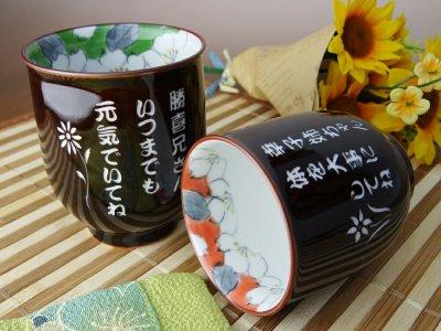 画像2: 名入れ 有田焼 ペア湯呑み(花万葉) 夫婦箸(桜柄) セット