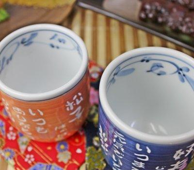 画像2: 名入れ 有田焼 ペア湯呑み(ピンク・ブルー) 夫婦箸(桜柄) セット