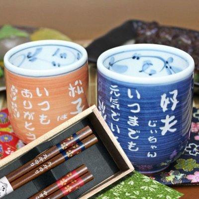 画像1: 名入れ 有田焼 ペア湯呑み(ピンク・ブルー) 夫婦箸(桜柄) セット